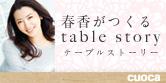 春香がつくる table story | cuocaクオカ