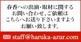 staff@haruka-azur.com